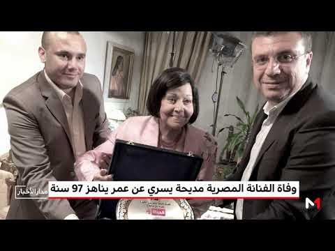العرب اليوم - شاهد: رحيل الممثلة المصرية مديحة يسري بعد صراع مع المرض