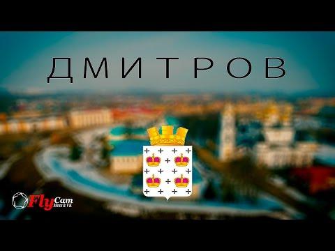 Дмитров Панорама / Moskovskaya obl. Panorama Dmitrova