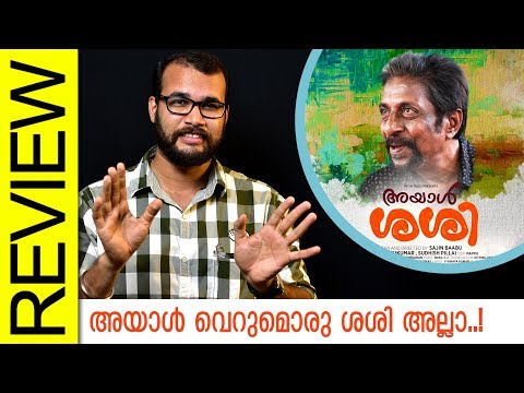 Ayal Sasi Malayalam Movie Review by Sudhish Payyanur | Movie Bite Movie Review & Ratings  out Of 5.0