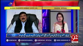 Video 92 at 8 | Exclusive Interview With Sheikh Rasheed | Saadia Afzaal | 16 May 2018 | 92NewsHD MP3, 3GP, MP4, WEBM, AVI, FLV Agustus 2018