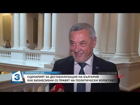 Валери Симеонов: Кампанията на Мая Манолова е финансирана от Божков