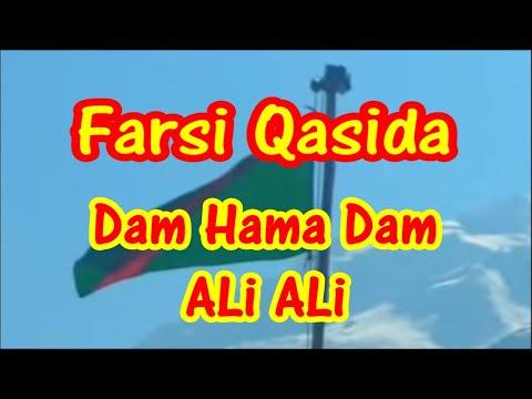 Qaseeda - Farsi Qaseeda Dum Hama Dum ALi ALi by MaheR AngaiZ MiR.