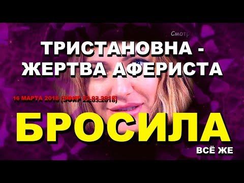 ДОМ 2 НОВОСТИ раньше эфира 16 марта 2018 (эфир 22.03.2018) БРОСИЛА - DomaVideo.Ru