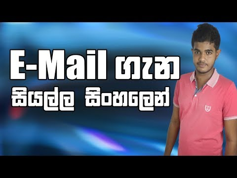 All about E-Mail | Explained in Sinhala