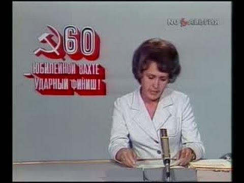Программа Время от 07.10.1977 года. (видео)