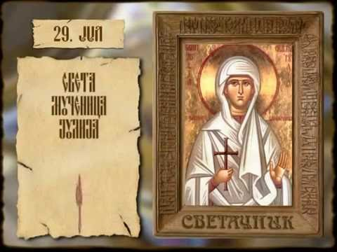 СВЕТАЧНИК 29. ЈУЛ