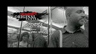 Aynabaji Original Series 2017Drama : MukhomukhiStory & Direction: Robiul Alam RobiCast: Jon Kabir, Sohana SabaA Joint Production of Kandy Productions Ltd. & TOM CreationsDigital Partner: SSL Wireless