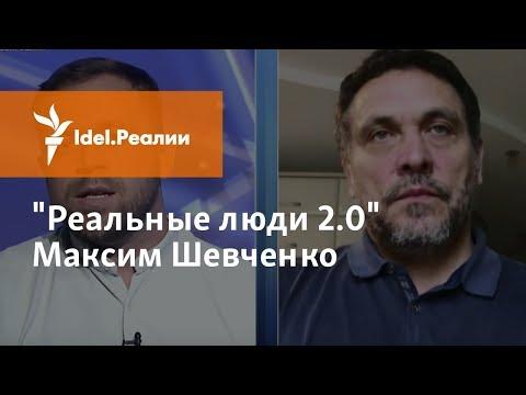 ИНТЕРВЬЮ С МАКСИМОМ ШЕВЧЕНКО — АНОНС - DomaVideo.Ru