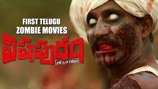 Video Vishapuram Trailer First Telugu Zombie Movie | Latest Telugu trailers 2018 | TFCCLIVE MP3, 3GP, MP4, WEBM, AVI, FLV April 2018