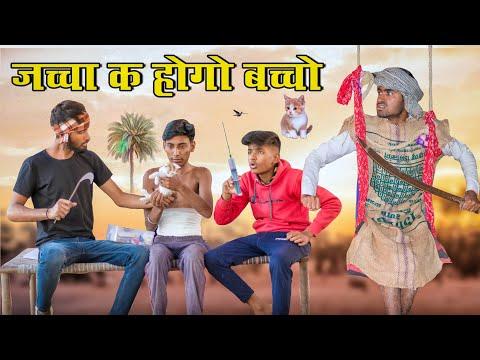 जादुई कलश पार्ट - 32 ।। A Rajasthani Short Film || Marwadi Masti
