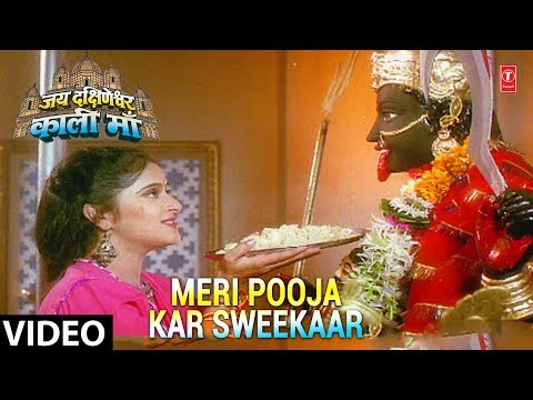 Video Meri Pooja Kar Sweekaar [Full Song] - Jai Dakshineshwari Kali Maa download in MP3, 3GP, MP4, WEBM, AVI, FLV January 2017