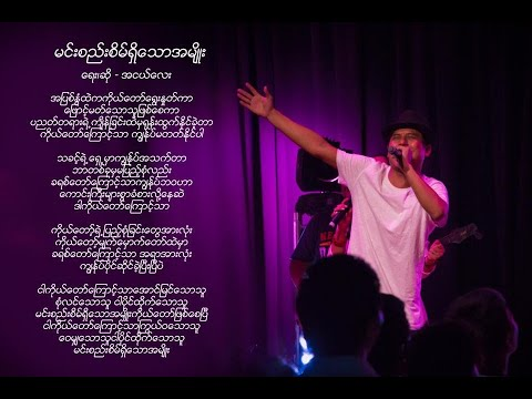 Ah Nge Lay - မင္းစည္းစိမ္ရိွေသာအမ်ိဳး - Burmese Gospel Music