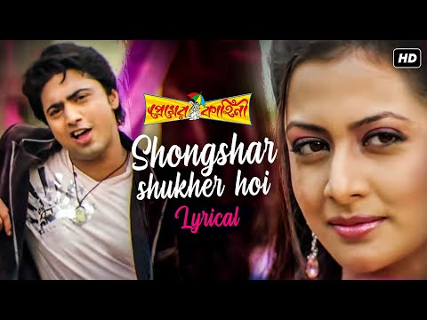 Shongshar Sukher Hoi(সংসার সুখের হয়) | Lyrical | Premer Kahini | Dev | Koel | Priyo | SVF Music
