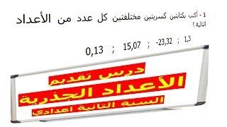 الرياضيات الثانية إعدادي - الأعداد الجذرية تقديم تمرين 10