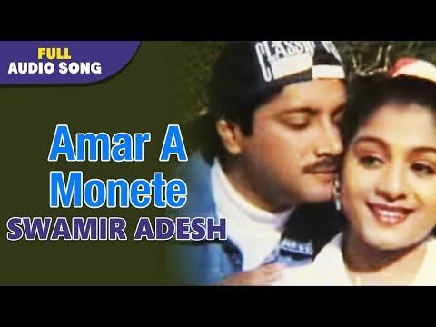 Video Amar A Monete | Swamir Adesh | Kumar Sanur and Alka Yagnik | Bengali Romantic Songs download in MP3, 3GP, MP4, WEBM, AVI, FLV January 2017