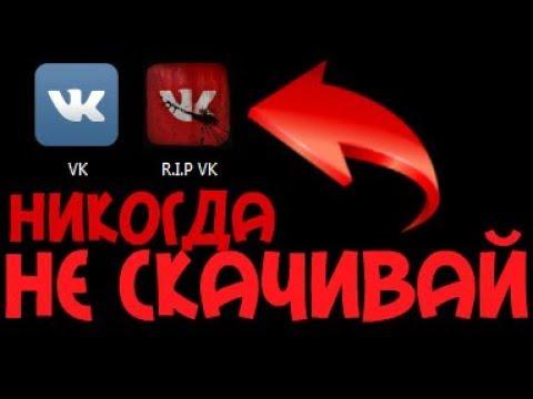 НИКОГДА НЕ СКАЧИВАЙ ЭТОТ ВК | VК | ВКОНТАКТЕ | SеrGiоNis - DomaVideo.Ru