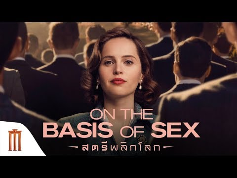On The Basis of Sex - Official Trailer [ซับไทย]