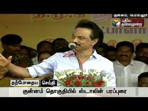 DMK-Treasure-Stalin-Election-Campaign-at-Kunnam-Perambalur