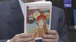 """В столице выпустили брошюру """"О правилах поведения мигранта в городе Москве"""""""