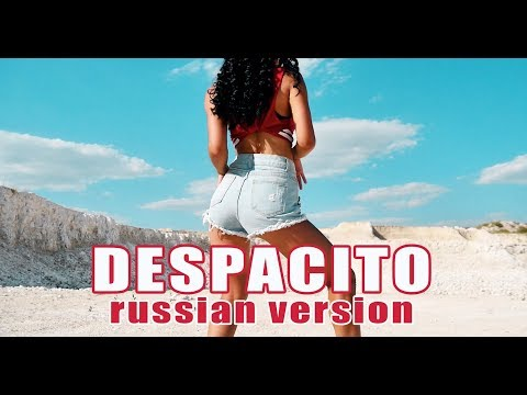 Luis Fonsi - Despacito ft. Daddy Yankee Russian version (Cover/Кавер) (видео)