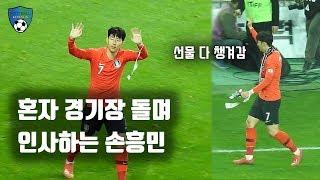 [축구직캠] 혼자 경기장 돌며 인사하는 손흥민 (feat. 황의조 놀리는 이승우) / 한국 콜롬비아 전