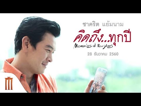 คิดถึงทุกปี | Memories of New Years - Official Trailer