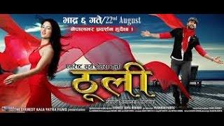 THOOLI - Nepali Film- Trailer