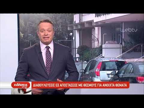 Τίτλοι Ειδήσεων ΕΡΤ3 19.00 | 25/01/2019 | ΕΡΤ