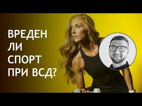 Спорт. Про спорт когда у вас ВСД. Спорт польза или вред при ВСД - DomaVideo.Ru