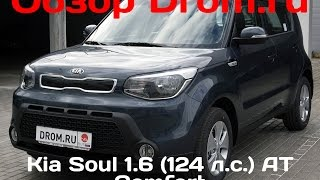 Nonton Kia Soul 2016 1 6  124          2wd At Comfort                        Film Subtitle Indonesia Streaming Movie Download