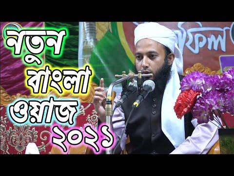 Islamic ওয়াজ মাহফিল ২০২১   AITV