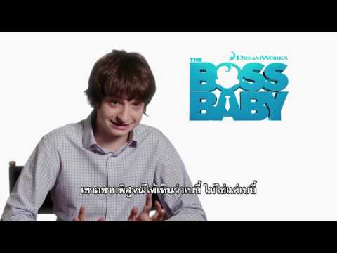 The Boss Baby - Miles Bakshi Interview (ซับไทย)