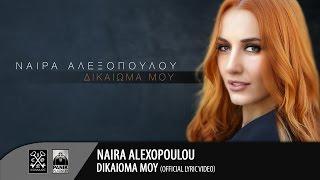 Naira Alexopoulou videoklipp Δικαίωμά Μου