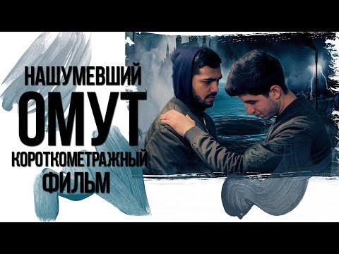 Нашумевший фильм ОМУТ (Красноярск) - DomaVideo.Ru
