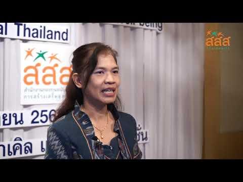 โครงการวิจัยและพัฒนาสิ่งแวดล้อมเพื่อสุขภาวะ สร้างพื้นที่อยู่ดีมีสุขให้กับ รพ.สมเด็จพระยุพราชทั่วไทย สสส.ร่วม ม.เกษตร สธ. และมูลนิธิโรงพยาบาลสมเด็จพระยุพราช เปิดตัวโครงการวิจัยและพัฒนาสิ่งแวดล้อมเพื่อสุขภาวะ สร้างพื้นที่อยู่ดีมีสุขให้กับโรงพยาบาลสมเด็จพระยุพราชทั่วไทย ในโอกาสก้าวเข้าสู่ทศวรรษที่ 5