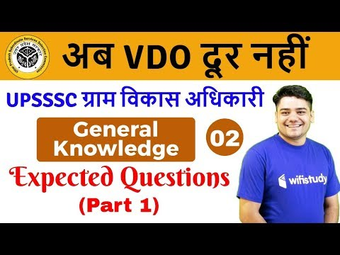 11:00 PM - UPSSSC VDO 2018   GK by Sandeep Sir   Expected Questions