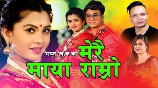 Merai Maya Ramro - Ramji Khand & Manju BK