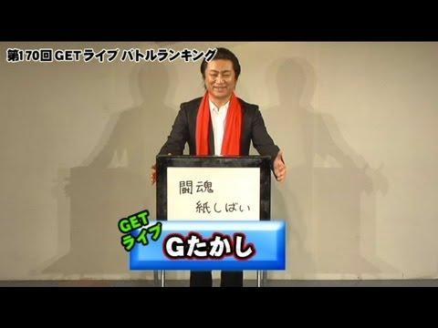 「[ネタ]Gたかし「闘魂紙芝居」」のイメージ