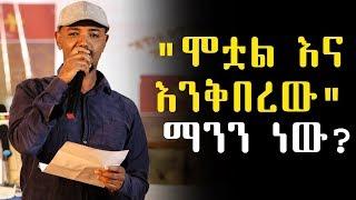 "Ethiopia: ""ሞቷል እና እንቅበረው"" ማንን ነው? በኃይሉ ገ/እግዚአብሔር"