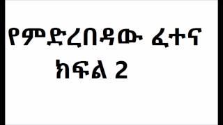 Deacon Ashenafi Mekonnen Yemdrebedaw fetena 2 የምድረበዳው ፈተና ክፍል 2