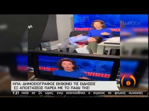 Τα… απρόοπτα της δημοσιογραφίας από το σπίτι! | 20/05/2020 | ΕΡΤ