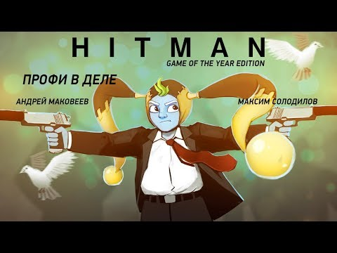 HITMAN: Game of the Year Edition. Профи в деле (видео)