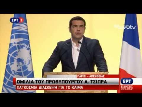 Ομιλία Πρωθυπουργού στην Παγκόσμια Σύνοδο του ΟΗΕ για το κλίμα στο Παρίσι