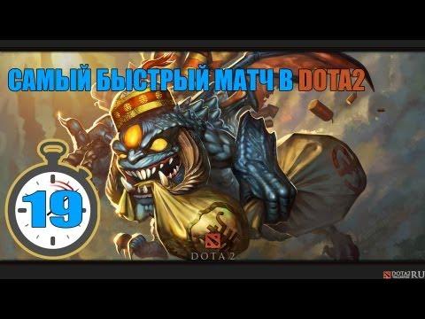 Самый быстрый матч в истории Dота 2 - DomaVideo.Ru