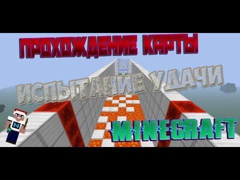 Minecraft Прохождение карты - Испытания удачи