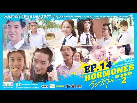 ตัวอย่าง Hormones วัยว้าวุ่น Season 2 EP.14 (видео)