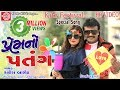Premno Patang (Video)|| Rakesh Barot ||Makar Sankranti Special ||New Gujarati Dj Song 2018
