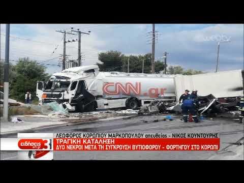 Δυστύχημα με 2 νεκρούς στο Κορωπί | 17/05/2019 | ΕΡΤ