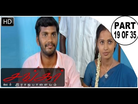 Tamil Cinema | Shankar Oor Rajapalayam [HD] Part -19