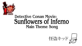 Detective Conan Movie 19 Main Theme [Sunflowers of Inferno Ver.]